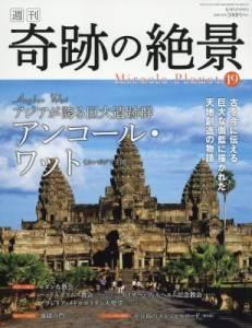 週刊 奇跡の絶景 19号 アジアが誇る密林にそびえ