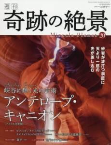 週刊 奇跡の絶景 20号 聖なる渓谷に輝く光の芸術