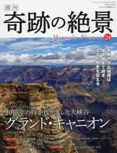 週刊 奇跡の絶景 24号 グランドキャニオン (ア
