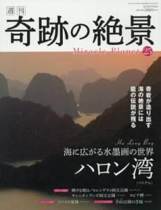 週刊 奇跡の絶景 25号 1600もの島々が海に描く水