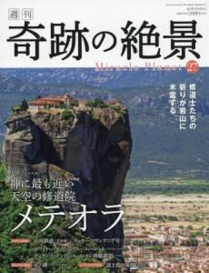 週刊 奇跡の絶景 27号