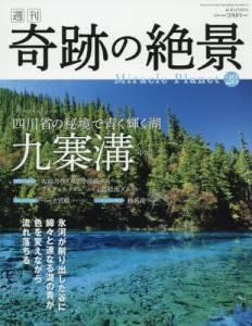 週刊 奇跡の絶景 28号 九寨溝<中国>