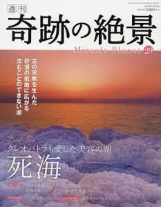 週刊 奇跡の絶景 29号 死海<ヨルダン>