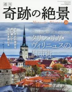 週刊 奇跡の絶景 30号 タリン・リガ・ヴィリニュ