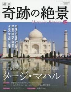 週刊 奇跡の絶景 32号 タージ・マハル<インド>