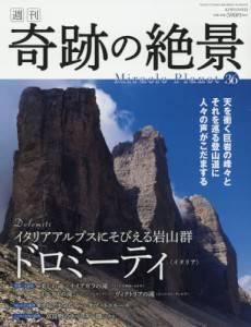 週刊 奇跡の絶景 36号 ドロミーティ<イタリア>