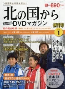 「北の国から」全話収録DVDマガジン 1号