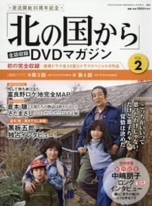 「北の国から」全話収録DVDマガジン 2号