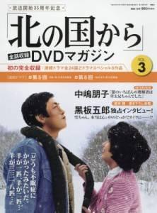 「北の国から」全話収録DVDマガジン 3号