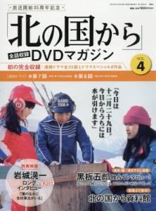 「北の国から」全話収録DVDマガジン 4号