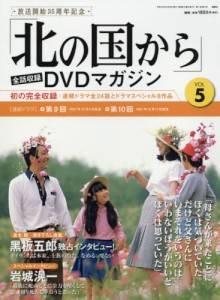 「北の国から」全話収録DVDマガジン 5号