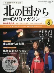「北の国から」全話収録DVDマガジン 6号