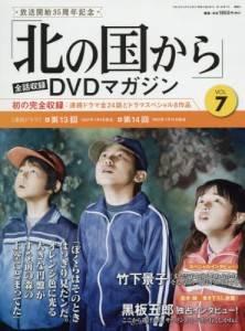 「北の国から」全話収録DVDマガジン 7号