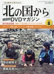 「北の国から」全話収録DVDマガジン 8号