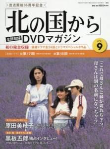 「北の国から」全話収録DVDマガジン 9号