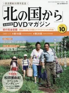 「北の国から」全話収録DVDマガジン 10号