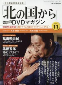 「北の国から」全話収録DVDマガジン 11号