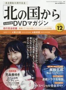 「北の国から」全話収録DVDマガジン 12号