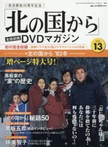 「北の国から」全話収録DVDマガジン 13号