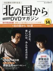 「北の国から」全話収録DVDマガジン 14号