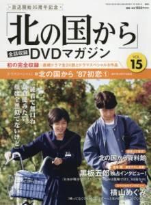 「北の国から」全話収録DVDマガジン 15号