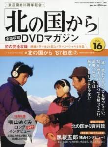 「北の国から」全話収録DVDマガジン 16号