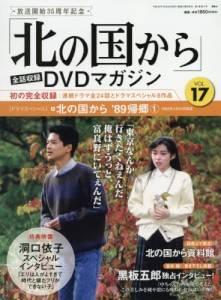 「北の国から」全話収録DVDマガジン 17号