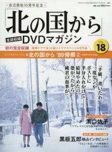 「北の国から」全話収録DVDマガジン 18号