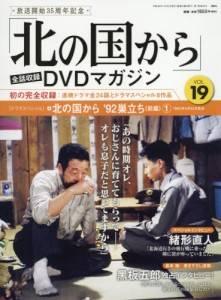 「北の国から」全話収録DVDマガジン 19号