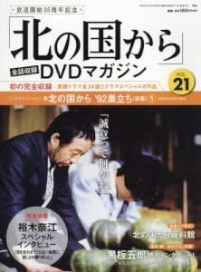 「北の国から」全話収録DVDマガジン 21号