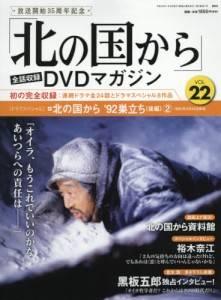 「北の国から」全話収録DVDマガジン 22号