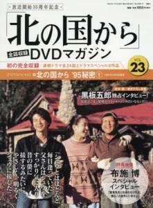 「北の国から」全話収録DVDマガジン 23号
