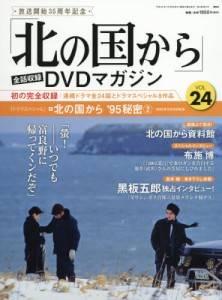 「北の国から」全話収録DVDマガジン 24号