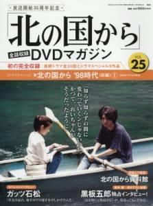 「北の国から」全話収録DVDマガジン 25号