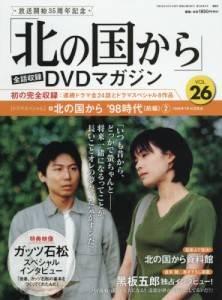 「北の国から」全話収録DVDマガジン 26号