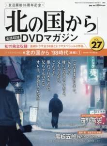 「北の国から」全話収録DVDマガジン 27号