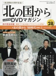 「北の国から」全話収録DVDマガジン 28号