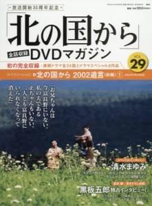 「北の国から」全話収録DVDマガジン 29号