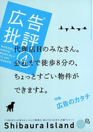 広告批評 2005年04月号 No.291