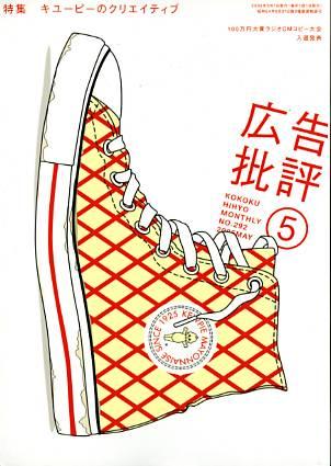 広告批評 2005年05月号 No.292