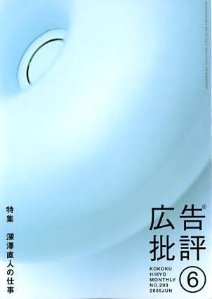 広告批評 2005年06月号 No.293