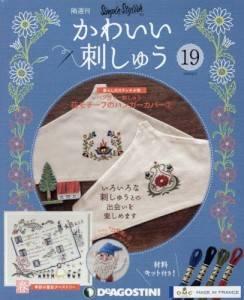 かわいい刺しゅう全国版 19号