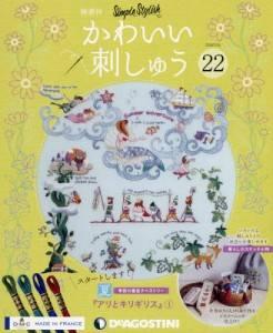 かわいい刺しゅう全国版 22号