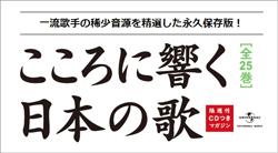 隔週刊 こころに響く日本の歌