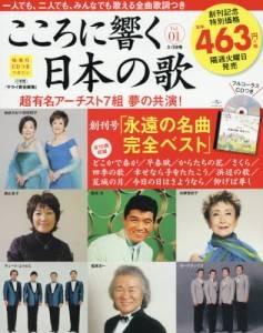 隔週刊 こころに響く日本の歌 1号