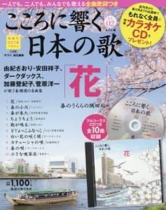 隔週刊 こころに響く日本の歌 2号