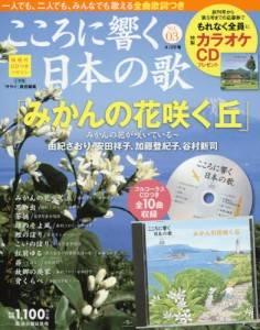 隔週刊 こころに響く日本の歌 3号