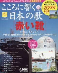 隔週刊 こころに響く日本の歌 4号