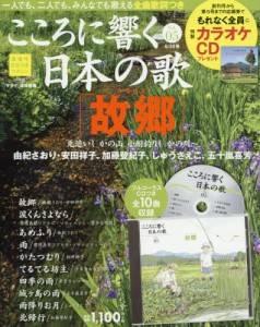 隔週刊 こころに響く日本の歌 5号