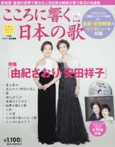 隔週刊 こころに響く日本の歌 6号 由紀さおり・安
